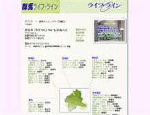 Tablet Preview of gunma-lifeline.org